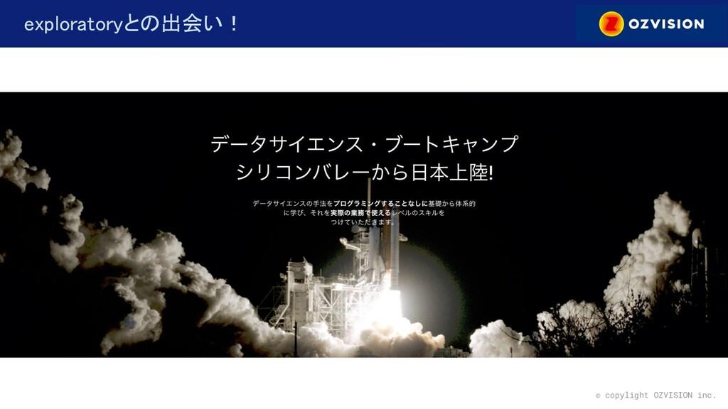 © copylight OZVISION inc. exploratoryとの出会い!