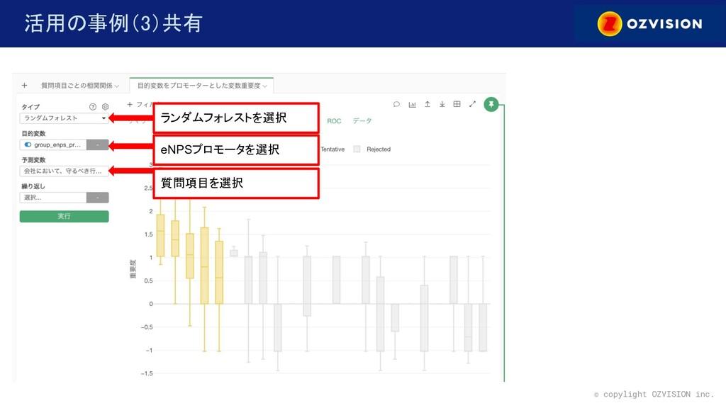 © copylight OZVISION inc. 活用の事例(3)共有 ランダムフォレス...