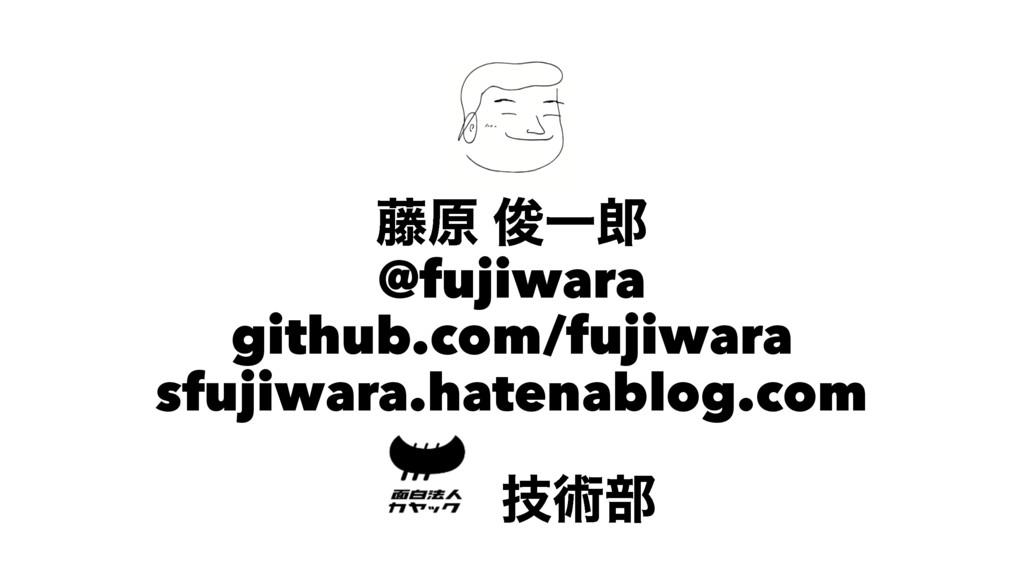 ౻ݪ ढ़Ұ @fujiwara github.com/fujiwara sfujiwara....