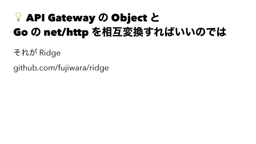 ! API Gateway ͷ Object ͱ Go ͷ net/http Λ૬ޓม͢Ε...