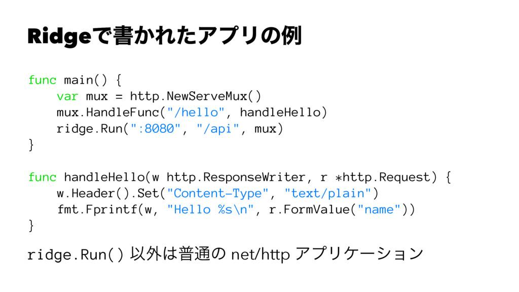 RidgeͰॻ͔ΕͨΞϓϦͷྫ func main() { var mux = http.Ne...