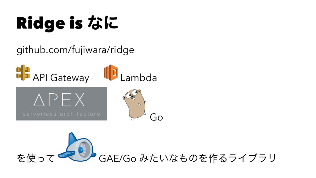 Ridge is ͳʹ github.com/fujiwara/ridge API Gatew...