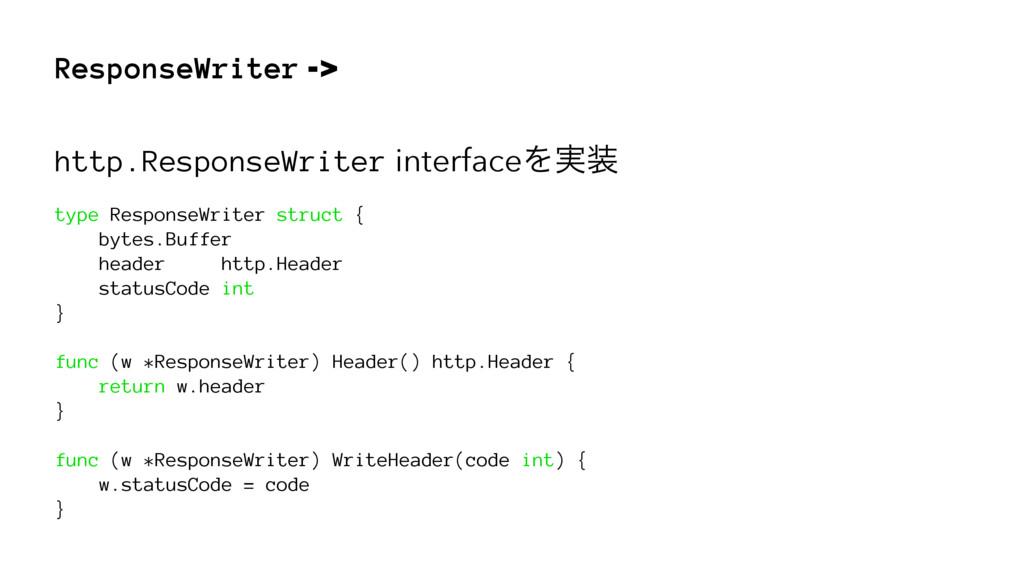 ResponseWriter -> http.ResponseWriter interface...