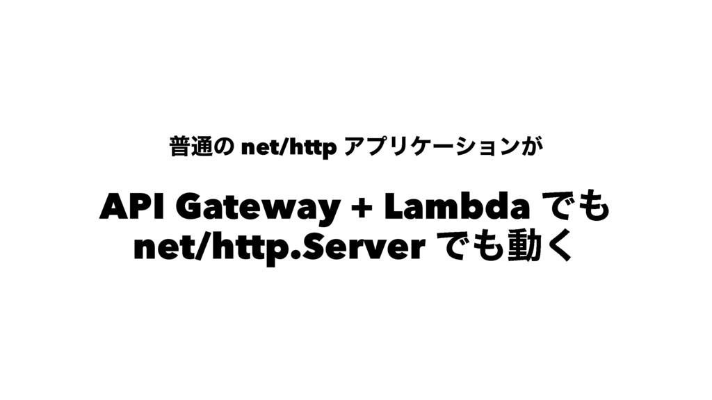 ී௨ͷ net/http ΞϓϦέʔγϣϯ͕ API Gateway + Lambda Ͱ ...
