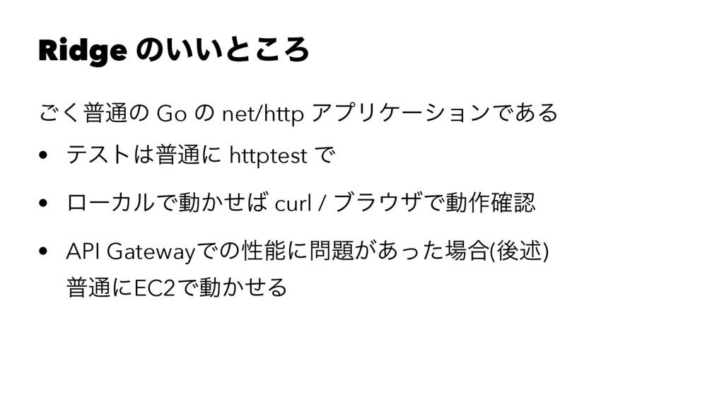 Ridge ͷ͍͍ͱ͜Ζ ͘͝ී௨ͷ Go ͷ net/http ΞϓϦέʔγϣϯͰ͋Δ • ...