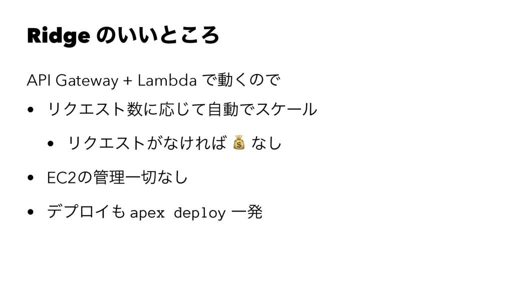 Ridge ͷ͍͍ͱ͜Ζ API Gateway + Lambda Ͱಈ͘ͷͰ • ϦΫΤετ...