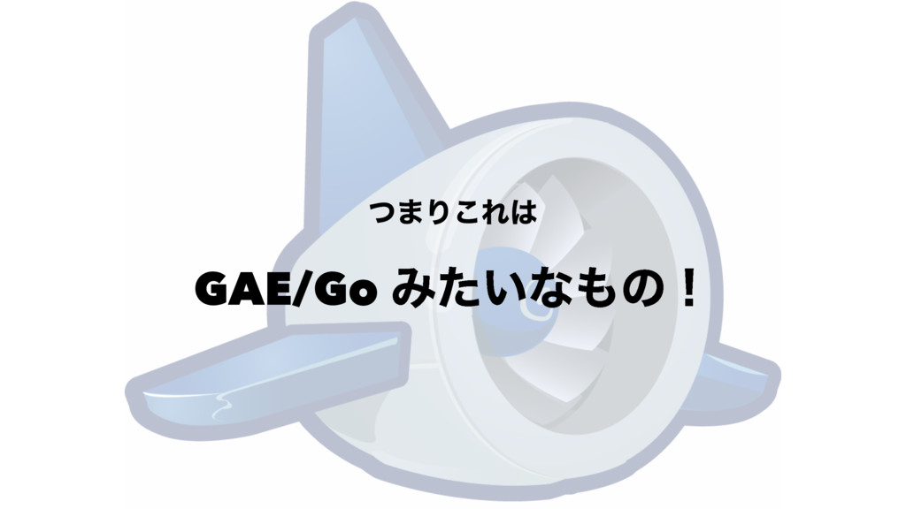 ͭ·Γ͜Ε GAE/Go Έ͍ͨͳͷʂ