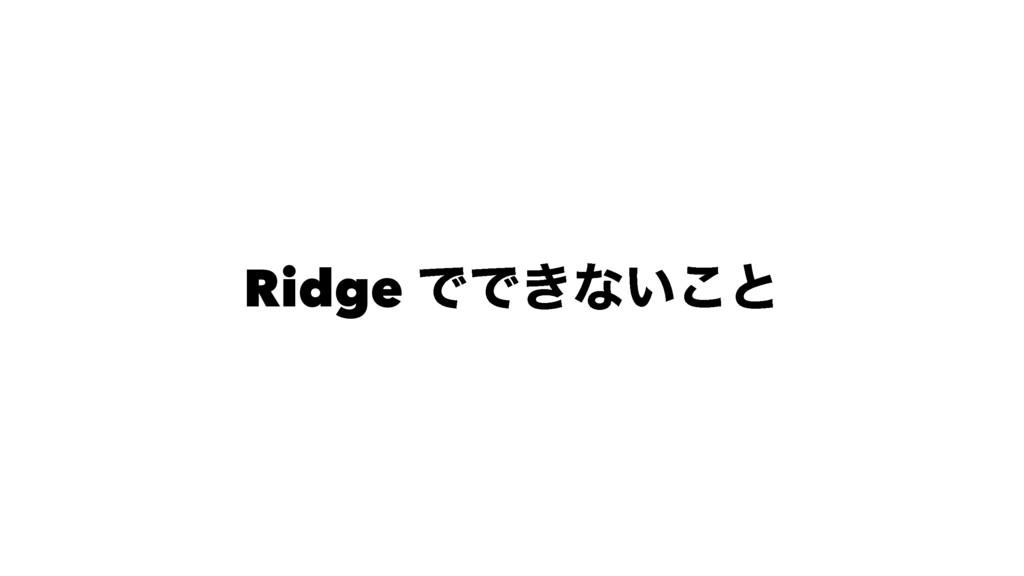 Ridge ͰͰ͖ͳ͍͜ͱ