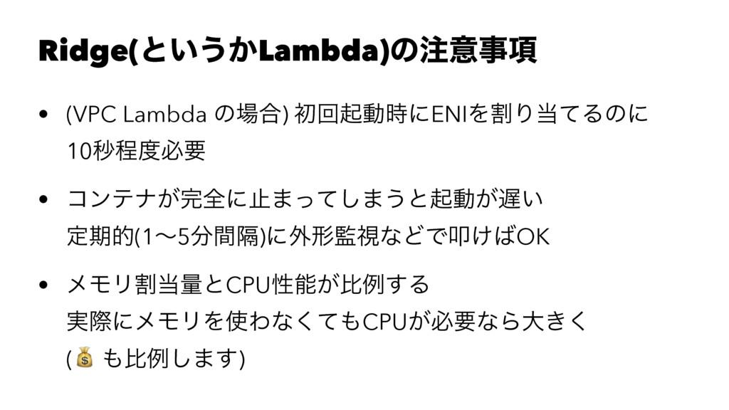 Ridge(ͱ͍͏͔Lambda)ͷҙ߲ • (VPC Lambda ͷ߹) ॳճىಈ...