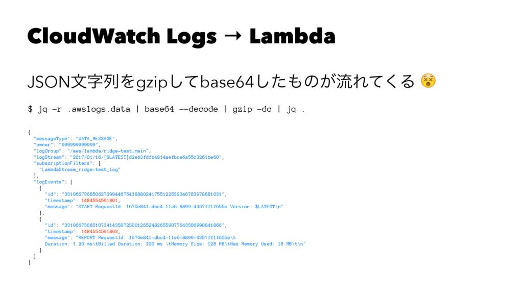 CloudWatch Logs → Lambda JSONจྻΛgzipͯ͠base64ͨ͠...