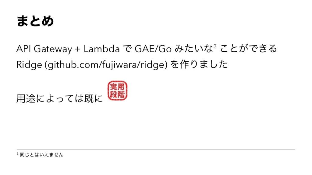 ·ͱΊ API Gateway + Lambda Ͱ GAE/Go Έ͍ͨͳ3 ͜ͱ͕Ͱ͖Δ ...