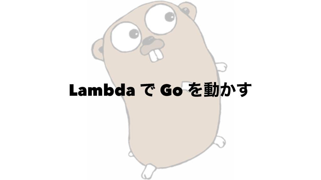 Lambda Ͱ Go Λಈ͔͢