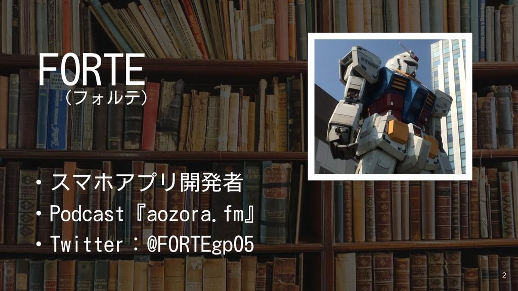 FORTE (フォルテ) ・スマホアプリ開発者 2 ・Podcast『aozora.fm』 ・...