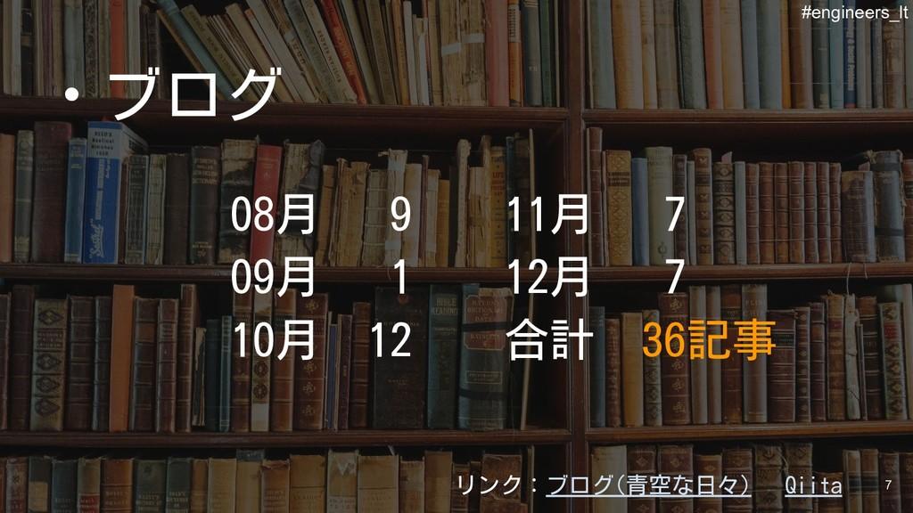 ・ブログ 08月  9  11月  7 09月  1  12月  7   10月 12  合計...