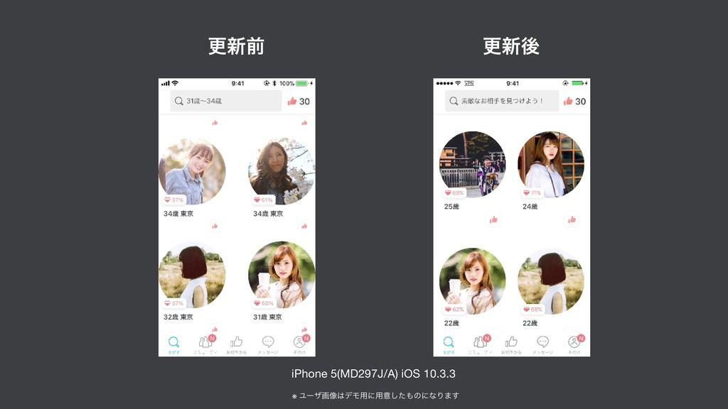 ߋ৽લ ߋ৽ޙ iPhone 5(MD297J/A) iOS 10.3.3 ※ Ϣʔβը૾σ...