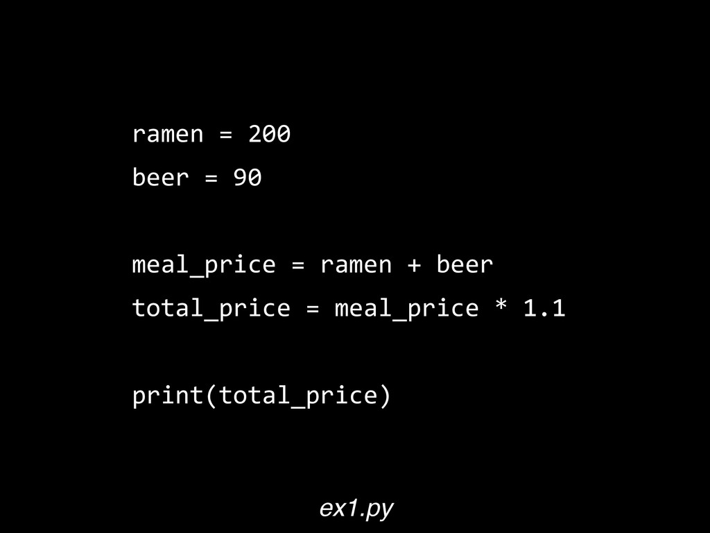 ramen  =  200   beer  =  90   meal_price  =  ra...