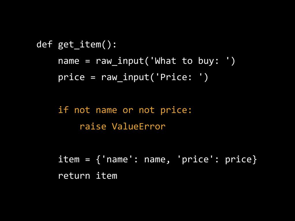 def get_item():      name = raw_input('...