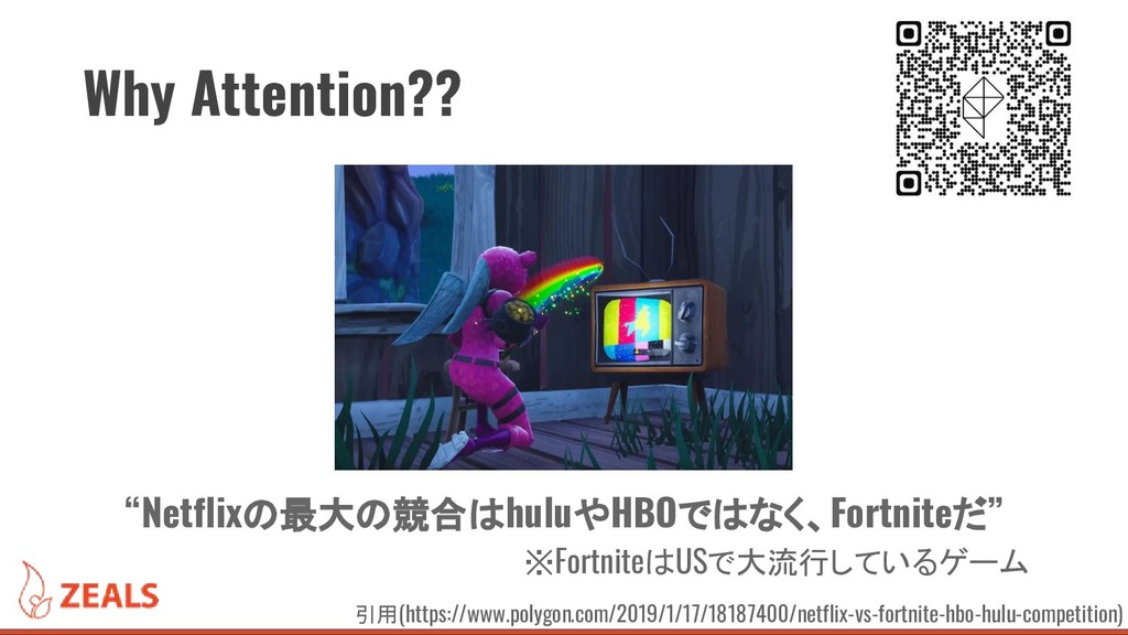 "Why Attention?? ""Netflixの最大の競合はhuluやHBOではなく、For..."