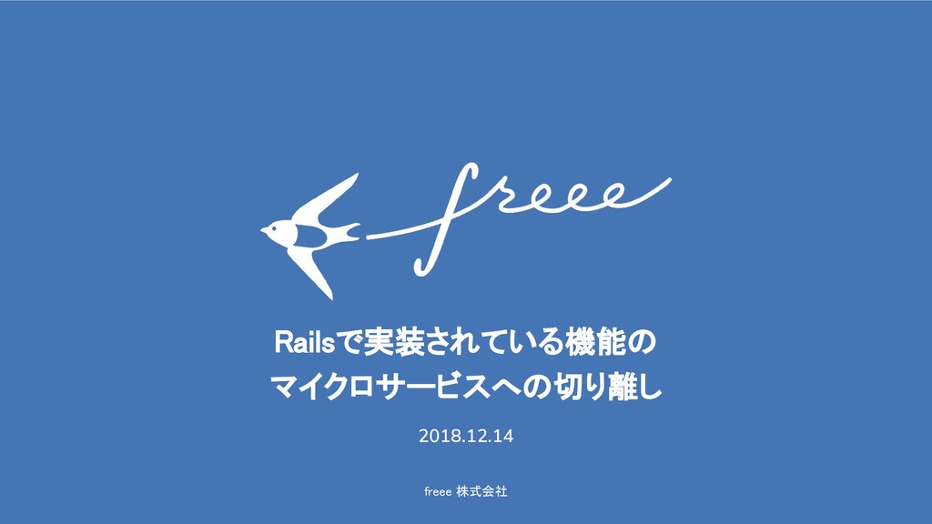freee 株式会社 Railsで実装されている機能の マイクロサービスへの切り離し 2018...