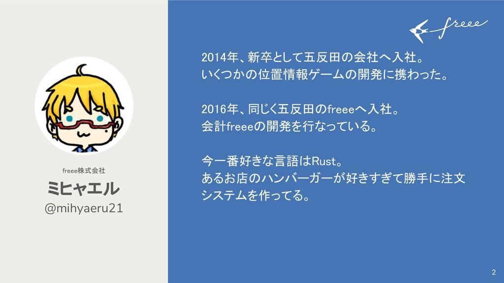 2014年、新卒として五反田の会社へ入社。 いくつかの位置情報ゲームの開発に携わった。 201...