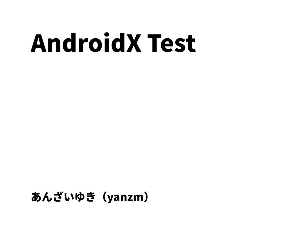 AndroidX Test あんざいゆき(yanzm)