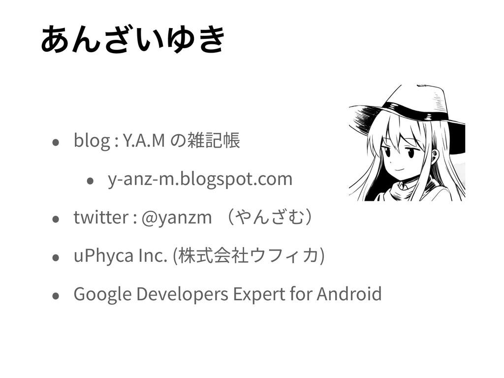 ͋Μ͍͟Ώ͖ • blog : Y.A.M の雑記帳 • y-anz-m.blogspot.c...