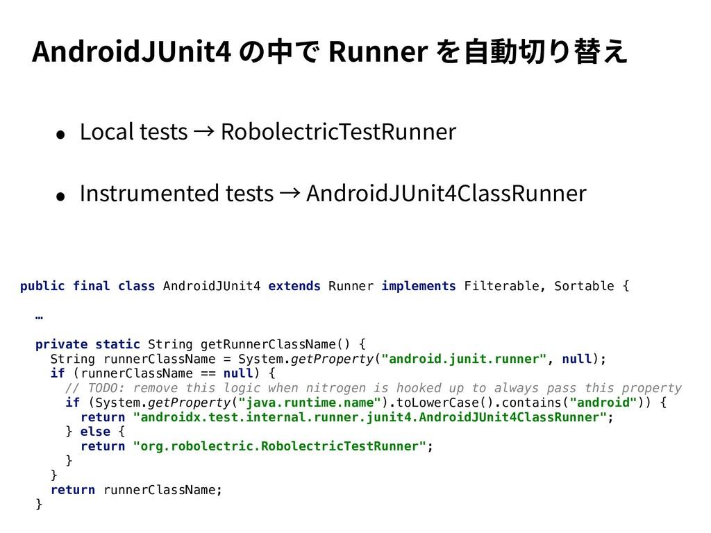 • Local tests → RobolectricTestRunner • Instrum...