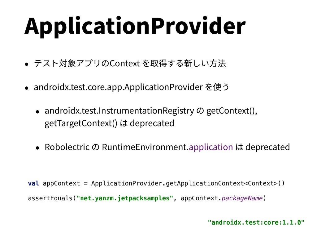 ApplicationProvider • テスト対象アプリのContext を取得する新しい...