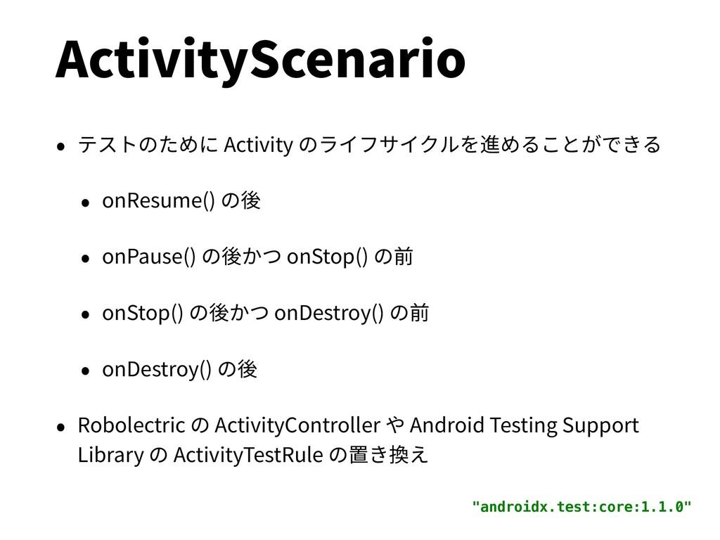 ActivityScenario • テストのために Activity のライフサイクルを進め...