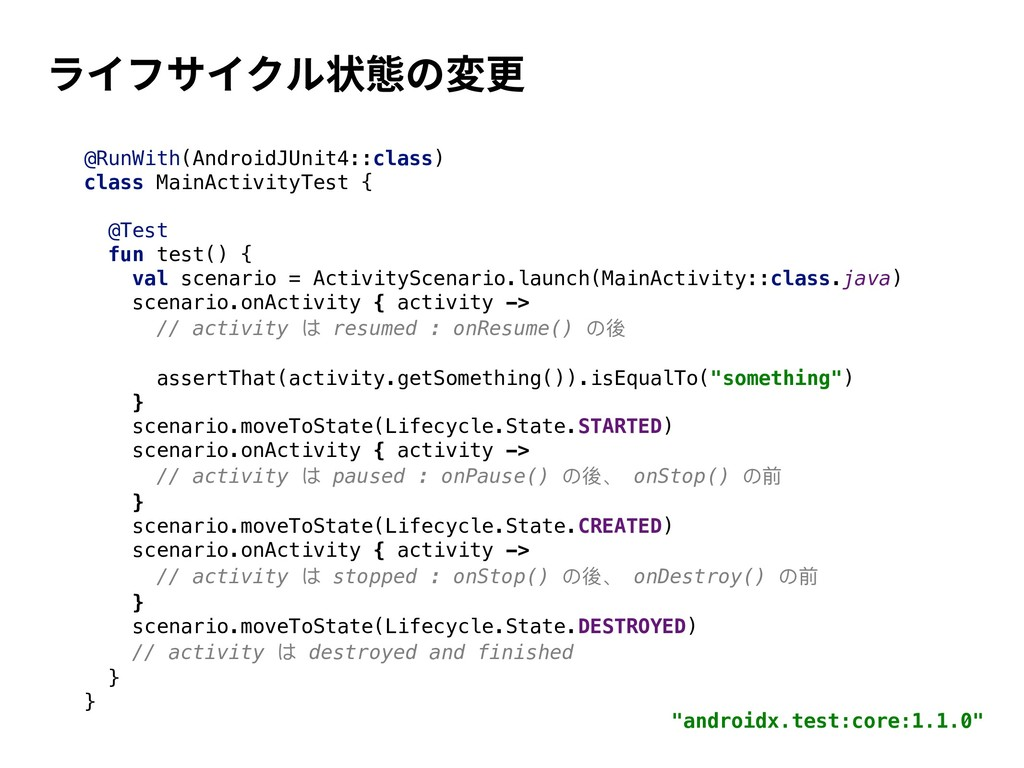 """""""androidx.test:core:1.1.0"""" @RunWith(AndroidJUni..."""