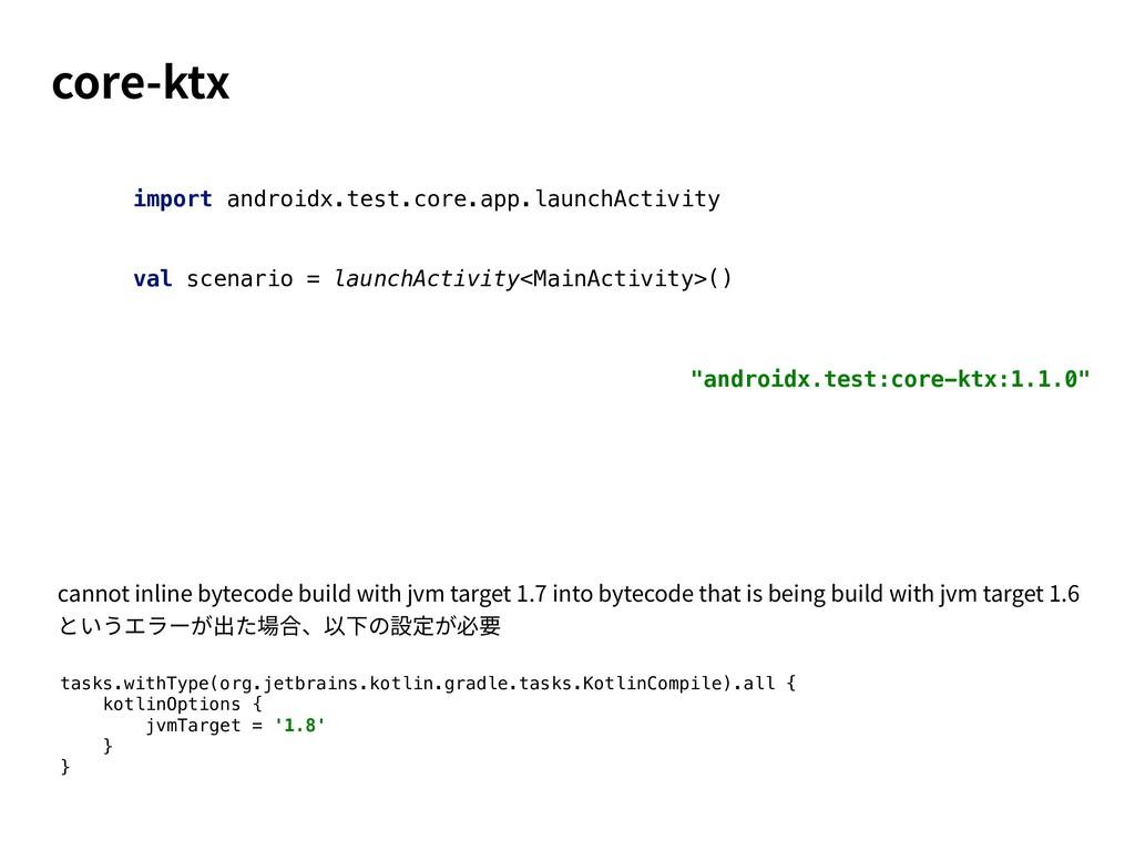 import androidx.test.core.app.launchActivity va...
