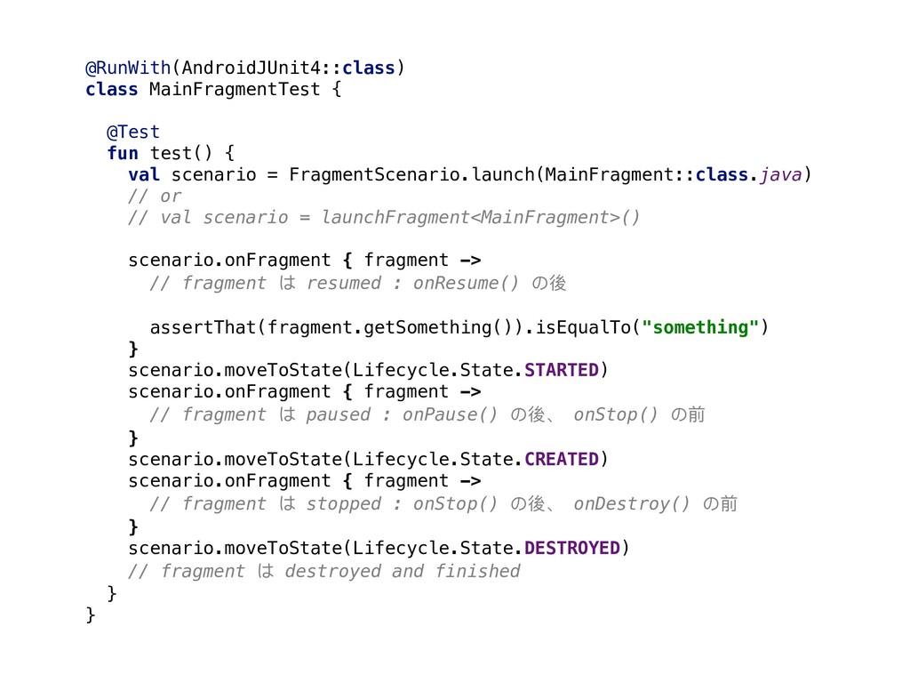 @RunWith(AndroidJUnit4::class) class MainFragme...