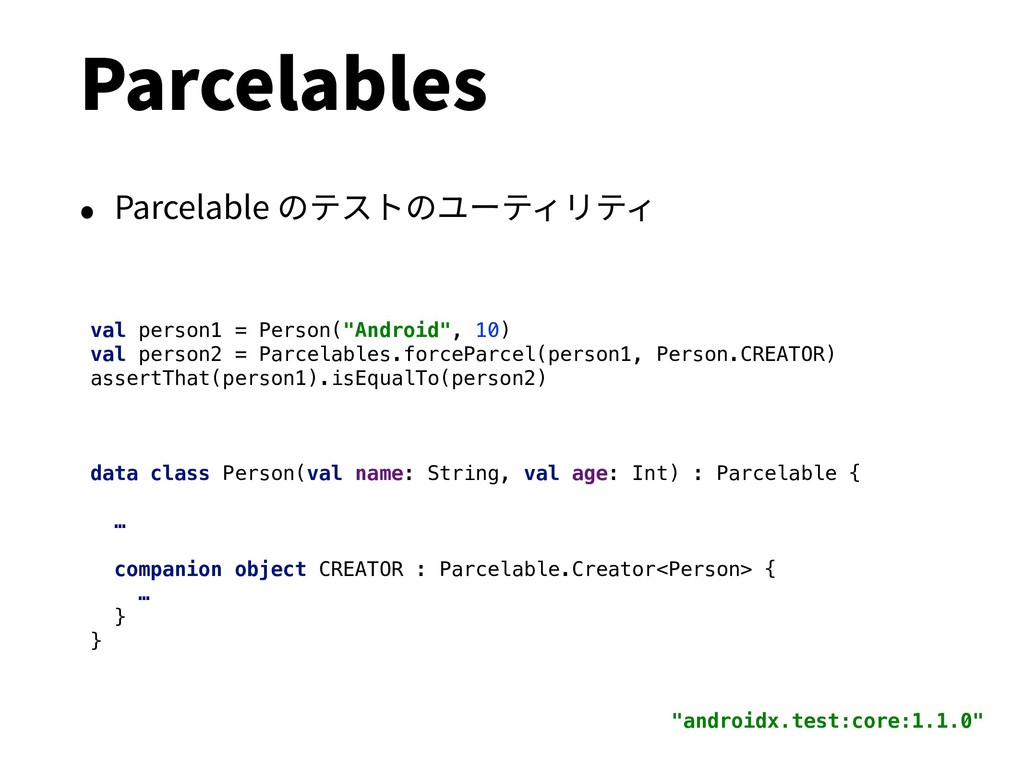 Parcelables • Parcelable のテストのユーティリティ val perso...