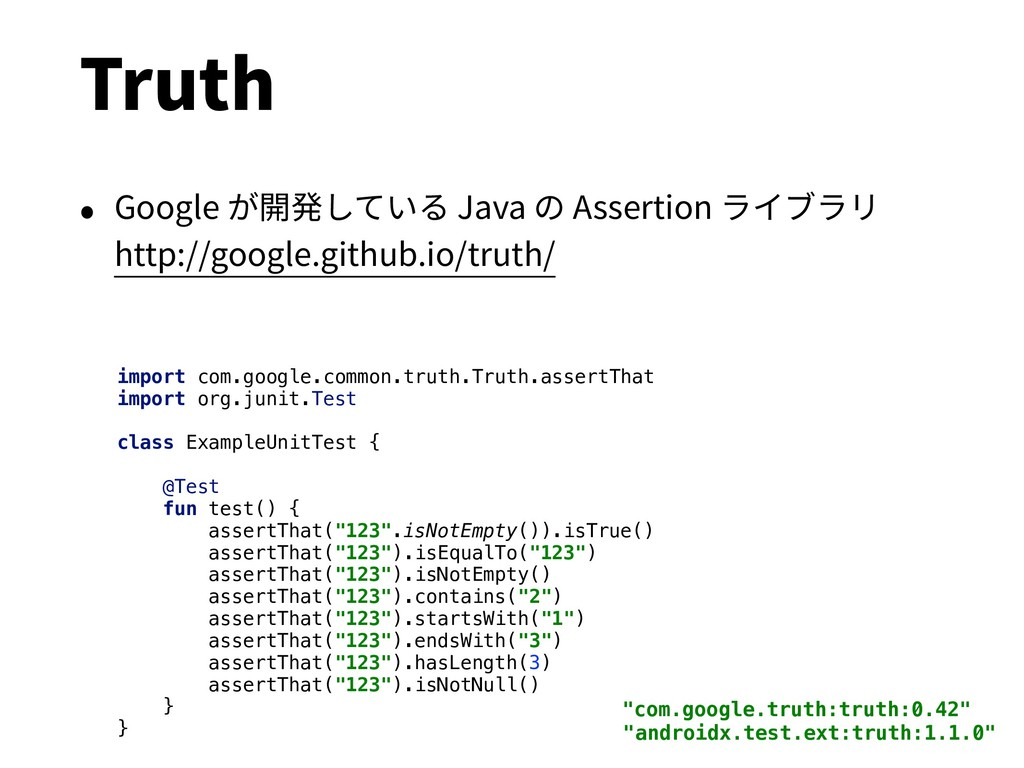 Truth • Google が開発している Java の Assertion ライブラリ h...