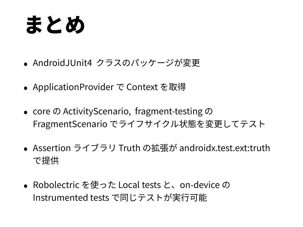 まとめ • AndroidJUnit4 クラスのパッケージが変更 • ApplicationP...