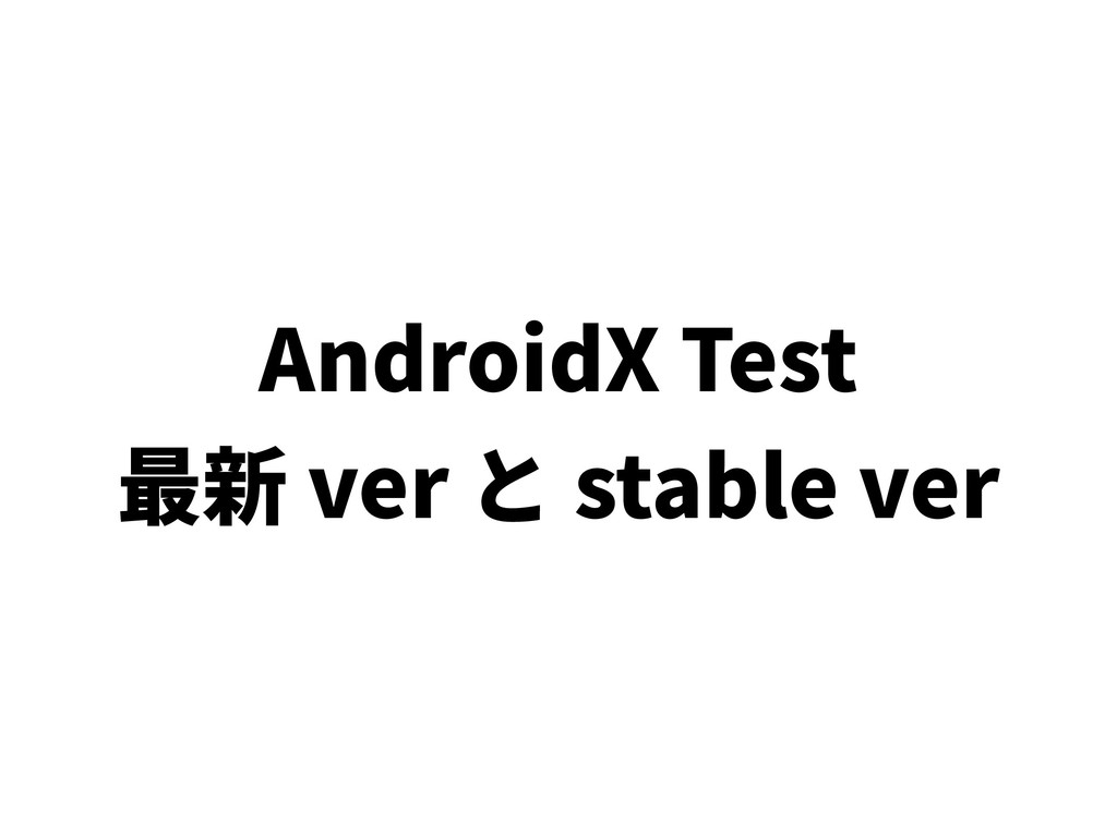 AndroidX Test 最新 ver と stable ver