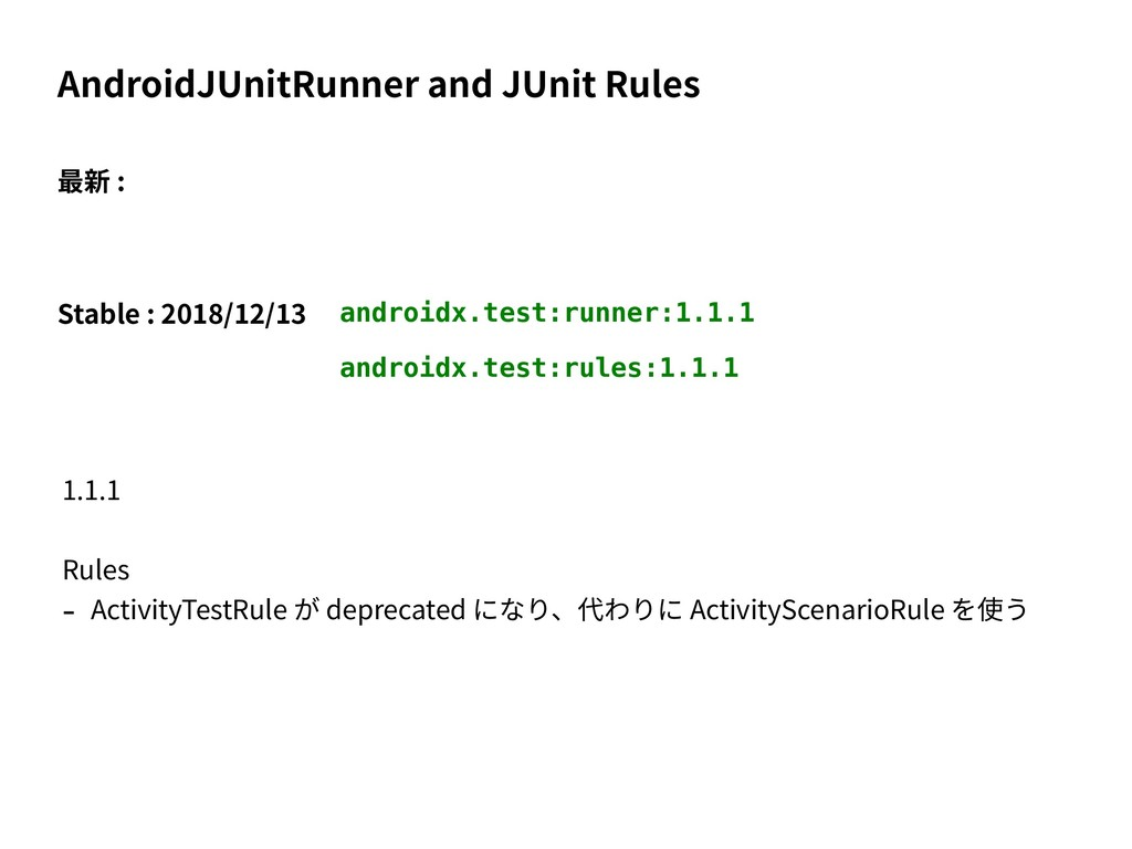 AndroidJUnitRunner and JUnit Rules 最新 : Stable ...
