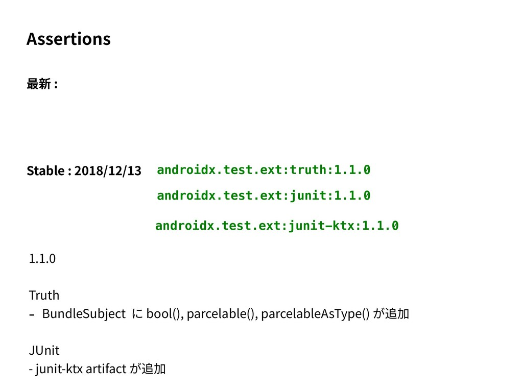 Assertions 最新 : Stable : 2018/12/13 androidx.te...