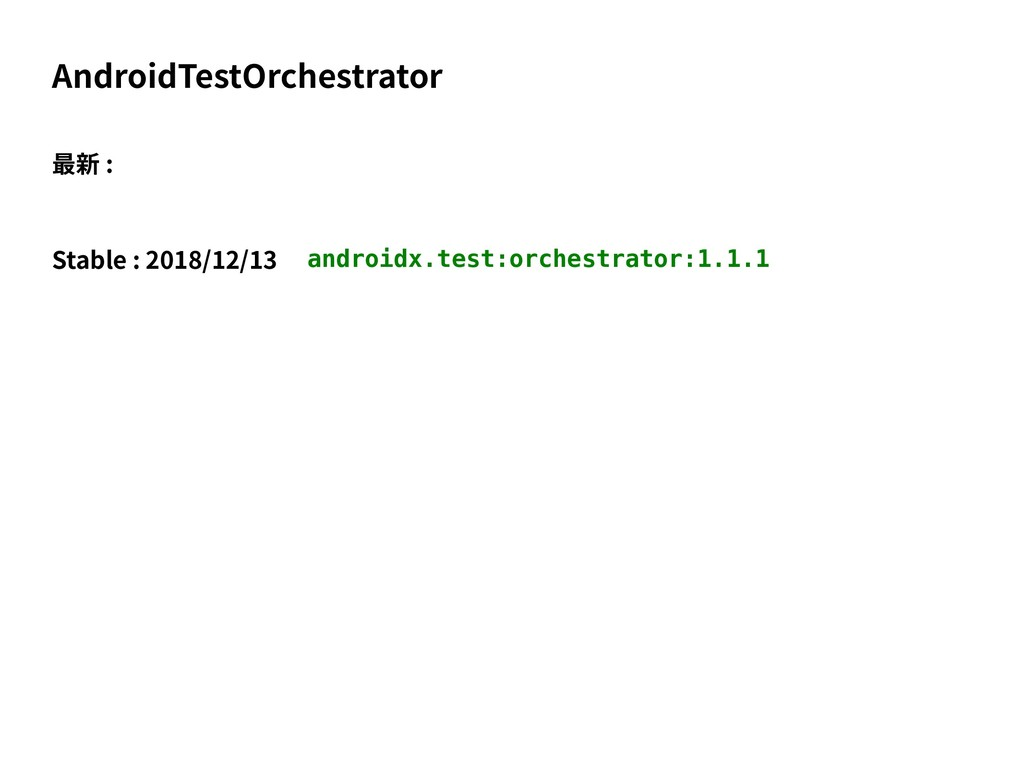 AndroidTestOrchestrator 最新 : Stable : 2018/12/1...
