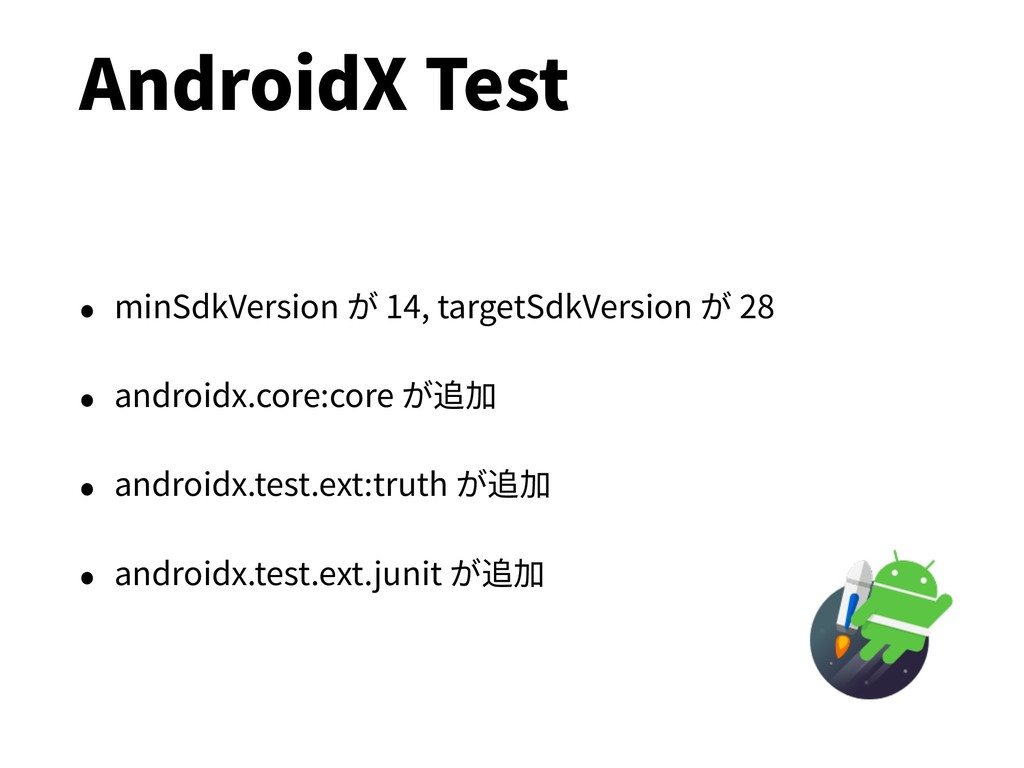 AndroidX Test • minSdkVersion が 14, targetSdkVe...