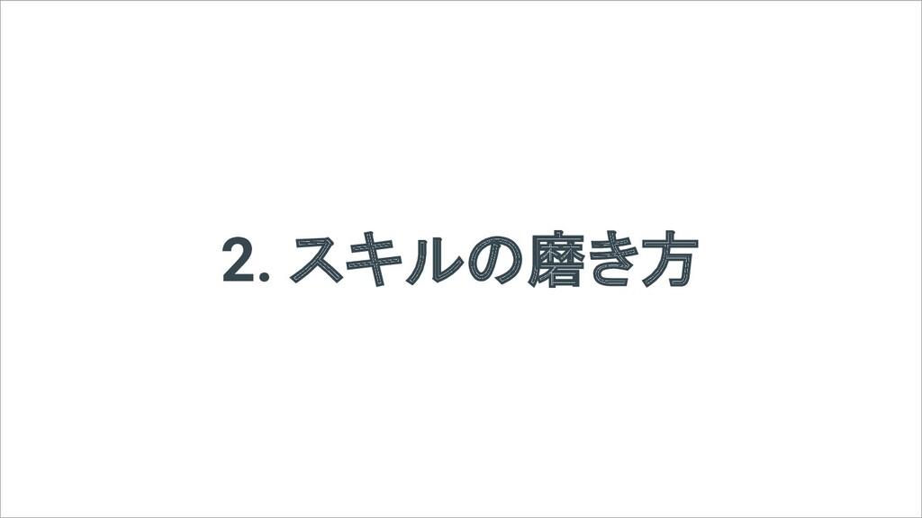 2. スキルの磨き方