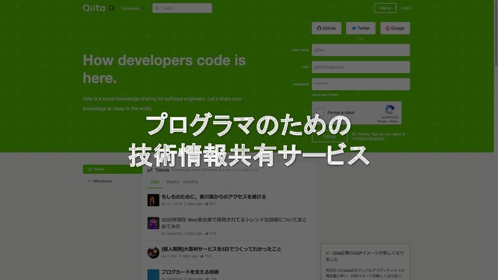 プログラマのための 技術情報共有サービス