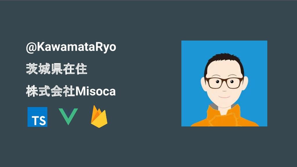 @KawamataRyo 茨城県在住 株式会社Misoca