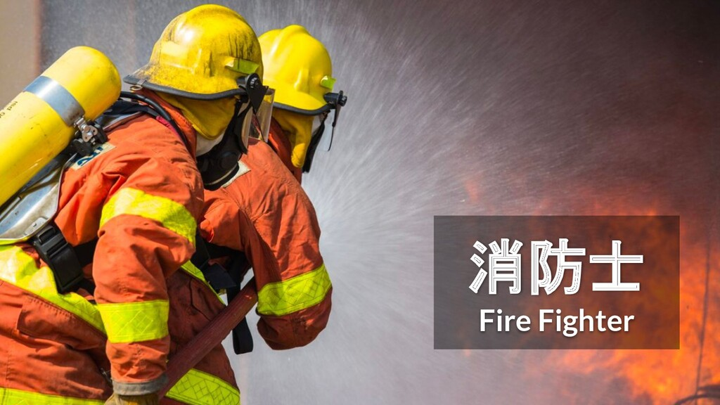 消防士 Fire Fighter