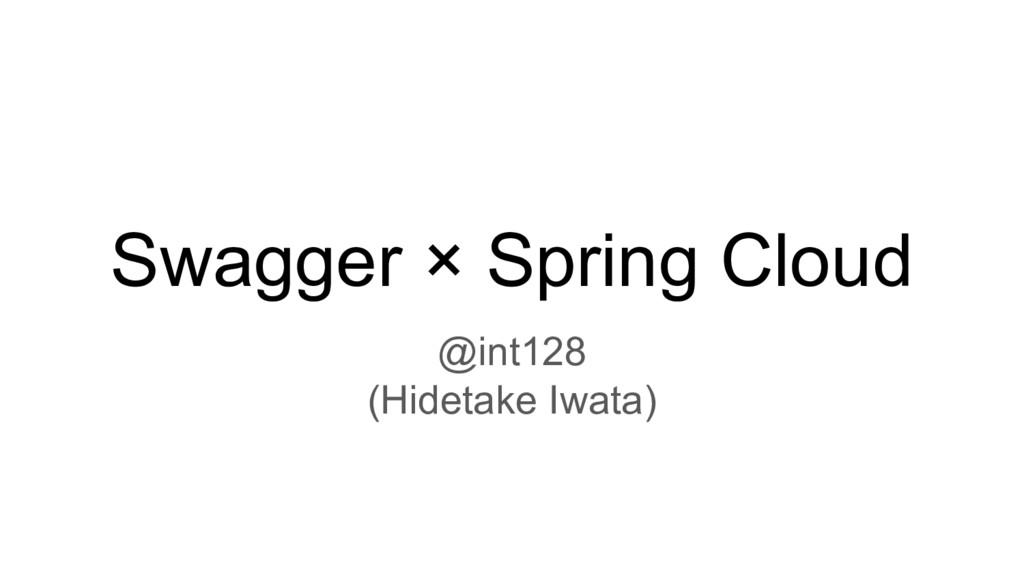 Swagger × Spring Cloud @int128 (Hidetake Iwata)