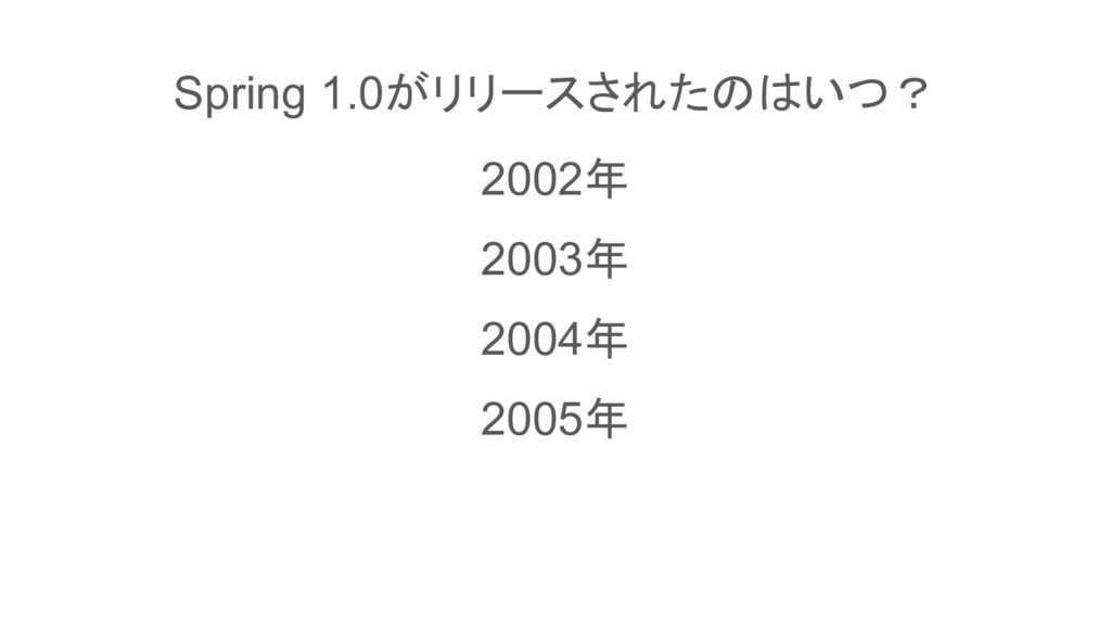 2002年 2003年 2004年 2005年 Spring 1.0がリリースされたのはいつ?