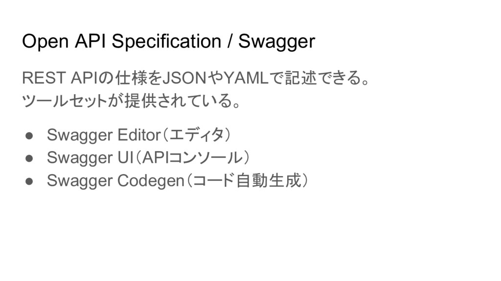 Open API Specification / Swagger REST APIの仕様をJS...