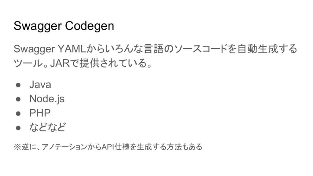 Swagger Codegen Swagger YAMLからいろんな言語のソースコードを自動生...