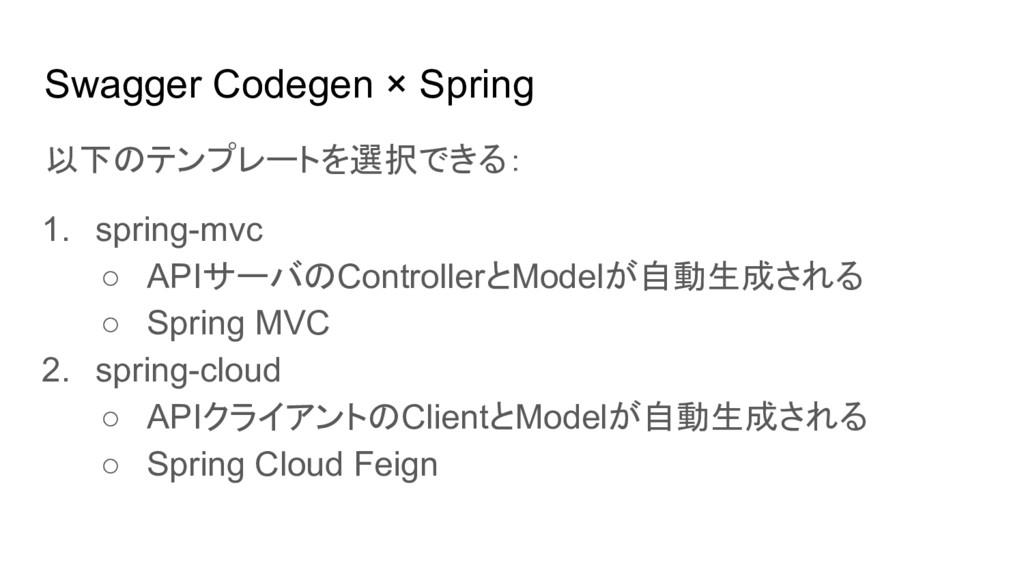 Swagger Codegen × Spring 以下のテンプレートを選択できる: 1. sp...