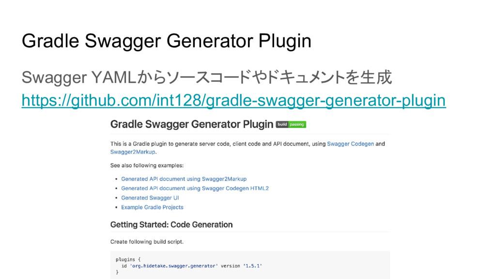 Gradle Swagger Generator Plugin Swagger YAMLからソ...